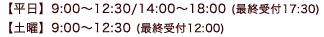 平日9:00~12:30/14:00~18:30(最終受付18:00) 土曜9:00~12:30(最終受付12:00)