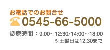 電話番号0545-66-5000